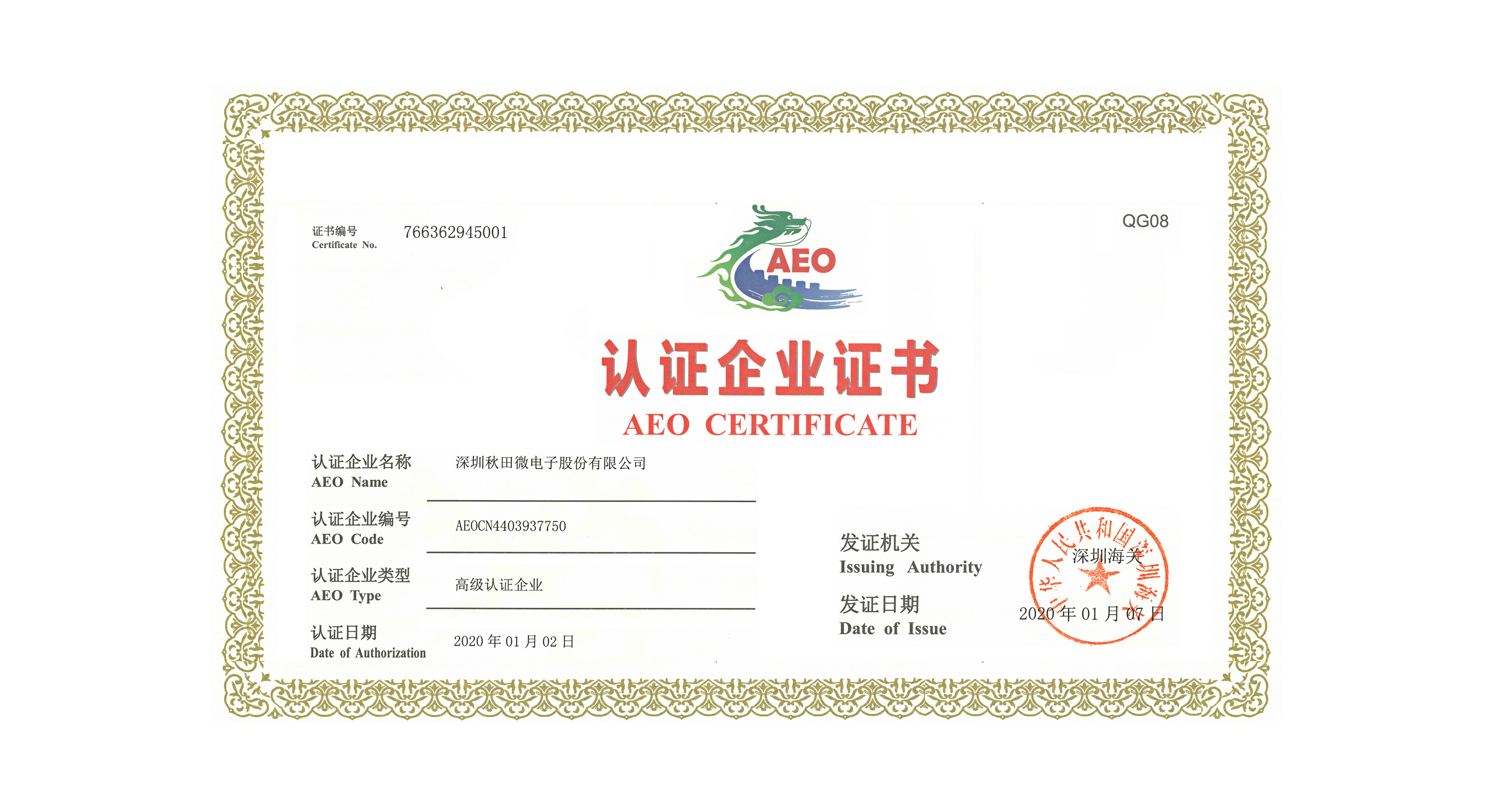 AVD successfully passed the AEO certification